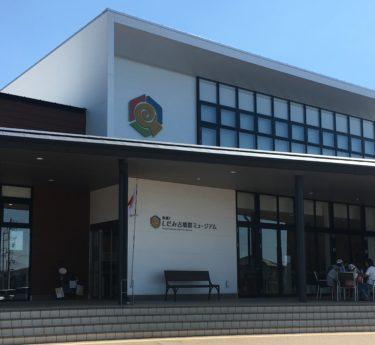 【名古屋市守山区】しだみ古墳群ミュージアムに行ってきた!