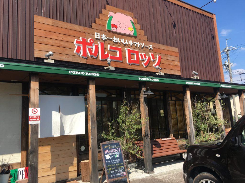 ポルコロッソ高蔵寺店の日本一おいしいトマトソースの店