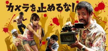 【ネタバレあり】映画「カメラを止めるな!」のあらすじと感想