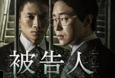 韓国ドラマ『被告人』が面白かった!あらすじ(ネタバレなし)とキャスト、相関図をシェアするよ