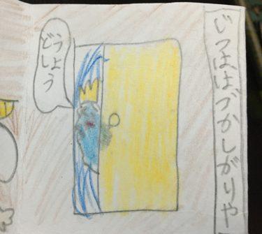 絵本「ボコボコおばけ」(←小3子供作)が名作すぎる件