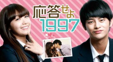 【ソ・イングク主演】「応答せよ1997」を見た感想!アイドルとの距離、近すぎない?