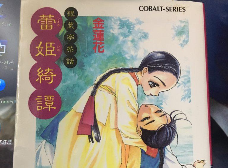 金蓮花「蕾姫奇譚」コバルト文庫