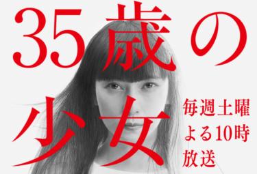 【ドラマ】柴咲コウ主演「35歳の少女」の感想!原作は漫画?脚本家は誰?