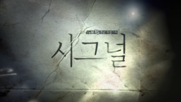 シグナル【韓国ドラマ】登場人物キャストあらすじ