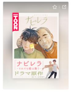ドラマ「ナビレラ」の原作漫画