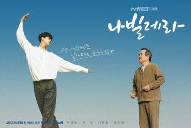 韓国ドラマ「ナビレラ」に心から感動しました