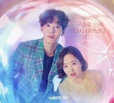 韓国ドラマ「アビス」パク・ボヨン&アン・ヒョソプ主演、キャストとあらすじ、感想まとめ!ネタバレあり